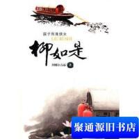 【旧书二手书9成新】柳如是 /阿娜尔古丽 著 漓江出版社