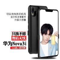 华为荣耀8/9青春版9i背夹充电宝 Nova3i手机壳电池无线移动电源一体式