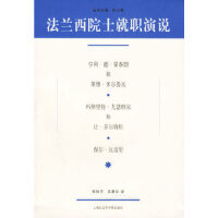【旧书二手书9成新】法兰西院士就职演说 (法)蒙泰朗,尤瑟纳尔,瓦雷里 ,桂裕芳,吴康如 9787806818565