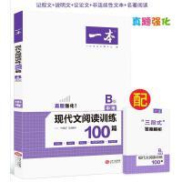 2020版 一本语文中考B版现代文阅读训练100篇真题强化 记述文+说明文+议论文+非连续性文本+名著阅读