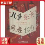 儿童绘本典藏100 [英] 马丁萨利斯伯瑞,柳漾; 陈红杰 9787559200273 北京美术摄影出版社 新华书店