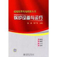 【新书店正版】锅炉设备与运行 张磊,李广华 中国电力出版社 9787508358017