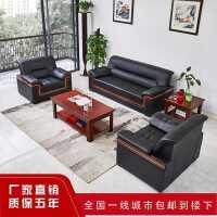 办公沙发现代中式茶几组合套装三人位接待室办公室沙发商务真皮