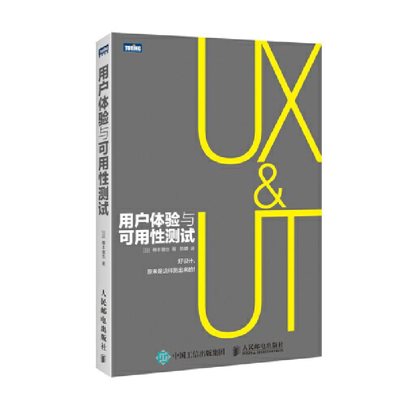 用户体验与可用性测试 产品经理、UX工程师必读!产品被吐槽,肯定是某些地方没考虑周到!日本权威可用性测试用户体验设计专家宝贵经验完全分享!