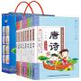 儿童经典国学启蒙绘本   全套8册  唐诗  弟子规  论语等