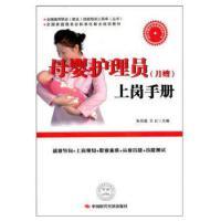 母婴护理员(月嫂)上岗手册 朱凤莲,王红 中国时代经济出版社9787511906489