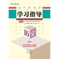 01191273(19秋)高中历史学习指导 (北师大版)必修3