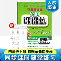 黄冈课课练小学四年级数学上册 人教版