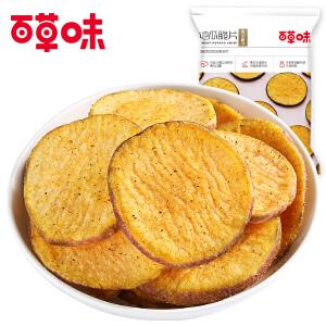 【百草味-红薯片70g*2】办公室休闲好吃的 ins网红小零食小吃