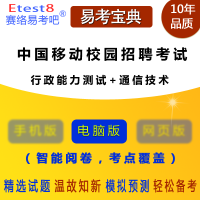 2019年中国移动校园招聘考试(行政能力测试+通信技术)易考宝典软件 (ID:4635)章节练习/模拟试卷/强化训练/