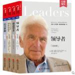 领导之道书系全4册 沃伦本尼斯经典四部曲 +七个天才团队的故事+经营梦想+成为 领导学 领导力书籍 湛庐文化