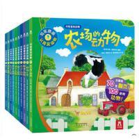 乐乐趣问号里的动物系列(全10册)