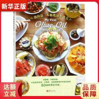 我的第一本橄榄油食谱书〖新华书店,畅销正版〗