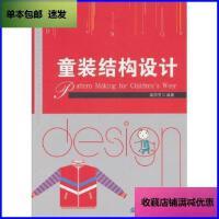 【二手旧书8成新】{包邮}童装结构设计 /柴丽芳 中国纺织出版社