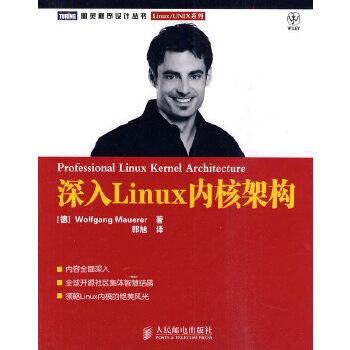 深入Linux内核架构(pdf+txt+epub+azw3+mobi电子书在线阅读下载)