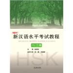 新汉语水平考试教程 一、二级