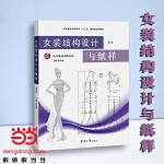 女装结构设计与纸样(第三版)