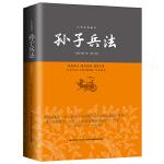孙子兵法――中华经典藏书(精装双色插图版)