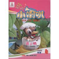 丑小鸭CD-中央人民广播电台《小喇叭》经典童话广播剧(4CD精装)( 货号:7880023995)