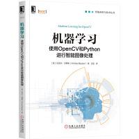 机械工业:机器学习:使用OpenCV和Python进行智能图像处理