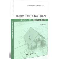 工程量清单计价与系列计算规范解读与应用丛书:《房屋建筑与装饰工程量计算规范》GB50854-2013解读与应用示例