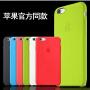 【包邮】苹果iPhone6s iPhone6 plus手机皮套i6s 外壳5.5 超薄iPhone6 Plus 硅胶壳软 case皮套 保护套