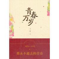 青春万岁 王蒙 9787020101481 人民文学出版社