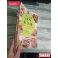 【旧书二手书85品】我爱面包机:我的第一本面包机烘焙书 /[日]主妇之友社 北京科学技术出版社