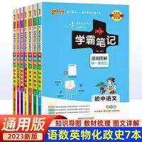 正版包邮2020版 学霸笔记 初中语文数学英语物理化学历史政治七本套 人教版漫画图解速查速记