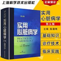 正版 实用心脏病学第五版 陈灏珠,何梅先,魏盟 上海科学技术出版社 9787547826089