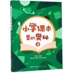 小学课本里的奥秘(2)