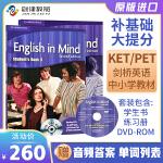 『英版』English In Mind 3级别学生套装主课本+练习册+DVD-ROM 英文原版中学英语教材剑桥第二版入
