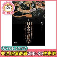 【预订】日本传统图案设计2 日本の文�� 2卷 日本的纹样 传统刺绣图案技术书 青幻�h 日文原版 传统艺术书籍