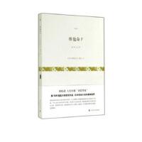 《维他命F》短经典第三辑【正版图书 满额减 放心购买 售后无忧】