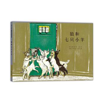 """狼和七只小羊 格林童话的经典绘本,获得德国杰出童书插画奖,""""日本绘本之父""""松居直盛赞推荐。——爱心树童书出品"""