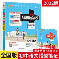 包邮2020版包邮pass绿卡图书学霸错题笔记初中语文 漫画图解超有趣 A漫画解题+B高效训练 初中语文学霸错题笔记