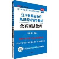 中公2017辽宁省事业单位录用考试辅导教材全真面试教程