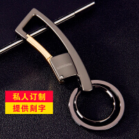 男士腰挂钥匙扣 创意汽车钥匙链挂件金属钥匙圈