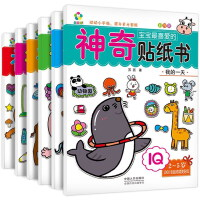 全套6册 幼儿童贴纸书 宝宝神奇贴纸书2-3-4-5-6岁幼儿亲子启蒙游戏书 动手动脑贴贴图画书 儿