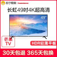 长虹/CHANGHONG 49D2S 49英寸4K超高清HDR轻薄液晶电视机(黑色)