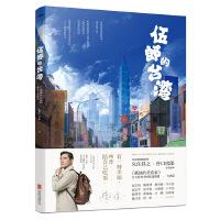 【二手书9成新】伍郎的台湾:孤独的美食家中国版巡礼朱璐莎、靳巍著9787550246188北京联合出版公司