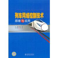 列车网络控制技术原理与应用
