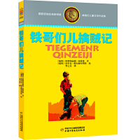 林格伦儿童文学作品集・精装典藏版――铁哥们儿擒贼记