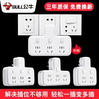 公牛插座转换器插排插板不带线一转二三多功能家用插头分插器插座kb6
