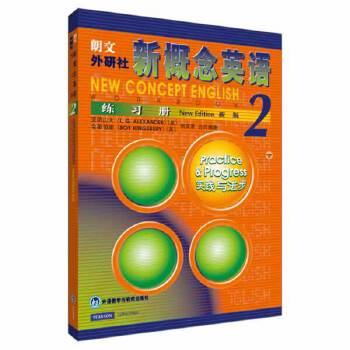 新概念英语2 练习册