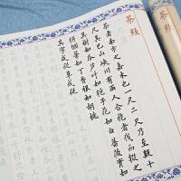 欧体小楷毛笔字帖茶经抄经入门初学者成人套装临摹书法纸宣纸描红