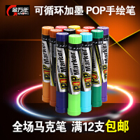 POP6mm 麦克笔 笔 广告 美术 海报笔 美工设计 唛克笔