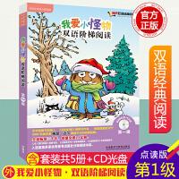 我爱小怪物双语阶梯阅读1第一级外研社英语分级阅读儿童课外双语阅读绘本读物跟读朗读