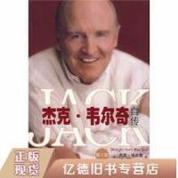 【二手旧书9成新】杰克韦尔奇自传(第3版) 拜恩,曹