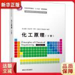 化工原理(下)【新华书店 正版保障】